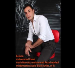 Mohammad_Khani_Bemon