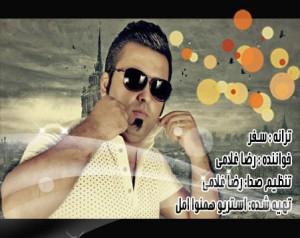 Reza_(09118034558))_Safar