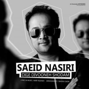 Saeid Nasiri - Dige Divooneh Shodam