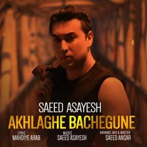 Saeed-Asayesh---Akhlaghe-Bachegune