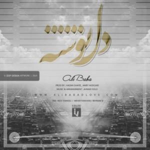 دانلود آهنگ جدید علی بابا به نام دل نوشته