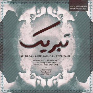Ali-Baba-Tabrik-Ft-Amir-Kalhor-and-Reza-Taha