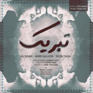 دانلود آهنگ جدید علی بابا به نام تبریک