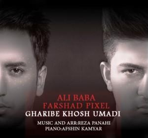 دانلود آهنگ جدید علی بابا و فرشاد پیکسل به نام غریبه خوش اومدی