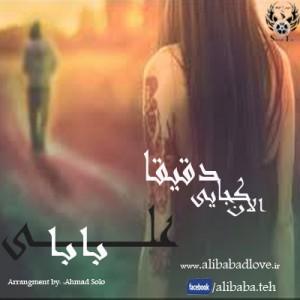 دانلود آهنگ جدید علی بابا به نام الان کجایی دقیقا