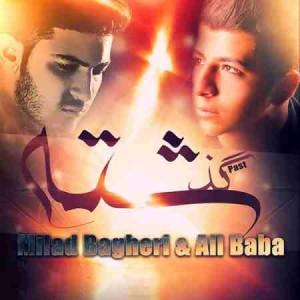 دانلود آهنگ جدید علی بابا و میلاد باقری به نام گذشته