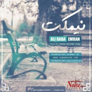 دانلود آهنگ جدید علی بابا و عمران به نام نیمکت