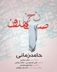 Hamed-Zamani-Nahno-Samedoon