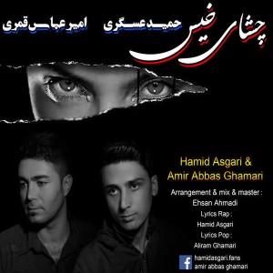 Hamid Asgari - Cheshaye Khis (Ft Amir Abbas Ghamari)