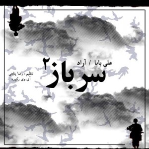 دانلود آهنگ جدید علی بابا و آراد به نام سرباز ۲