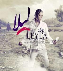 دانلود جدیدترین آهنگ مازیار فلاحی به نام لیلا