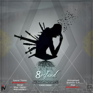 Ali-Baba-8esfand-Cover-300x300