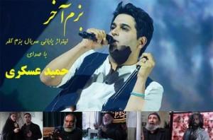 Hamid-Asghari-Bazme-Akhar-5013e2a0145543cf621f0677e41f1499