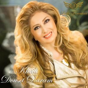 Leila-Forouhar-Kheili-Douset-Daram