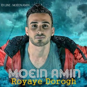 Moein-Amin-Royaye-Dorogh