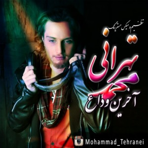 Mohammad-Tehrani-Akharin-Veda-7yr6mqm45g