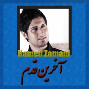 hamed-zamani-akharin-ghadam-490x490-478x478-8d8ac0ca86c193eef1e64b335f955da6