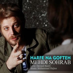 mehdi-sohrab-harfe-nagofte-f-9262bd6321b486a821589ca35a3522af