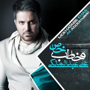 Ali-Abdolmaleki-Mokhatabe-Khas-5df2b68750de1dd0a17cf6b126cb4b12