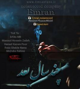 Emran - Chan Saal Baad (Www.EmranFans.IR)