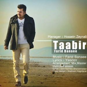 Farid-Banaee-Taabir-5f884e776704c2eace508aa02bc39b59