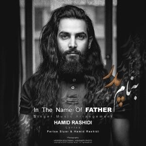 حامد رشیدی به نام به نام پدر