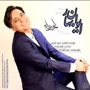 Majid-Akhshabi-Eyvane-Bahar-7ddf377a928f050bc1e845a1a387cb7b