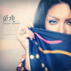 Maryam-Ghasemi-Yad-Tow-5edb7bc7302492e6f7a4aa2477a77364