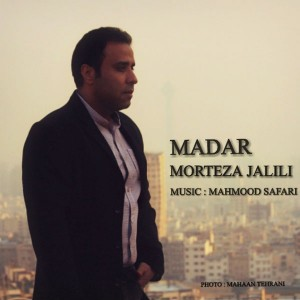 Morteza-Jalili-Madar-6bfd1eab8b6b8d46f8a9e8548c76f816
