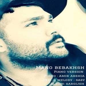 Sasy-Mankan-Mano-Bebakhsh2-neka-music.ir