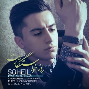Soheil-Ahmadi-Rooze-Khastegarit-d043d9c74d910a4f4091c3dedcb55633