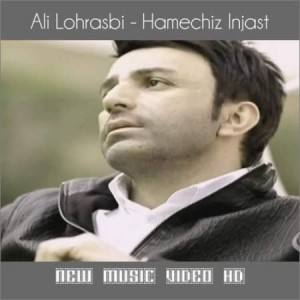 ali-lohrasbi-hamechiz-injast-Optimized-f4dd9f7d286192fd1010ceddb911af6e