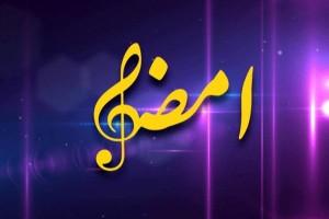 برنامه امضاء با حضور مرتضی پاشایی