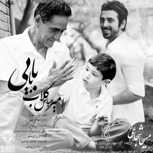 امیر عباس گلاب به نام بابایی
