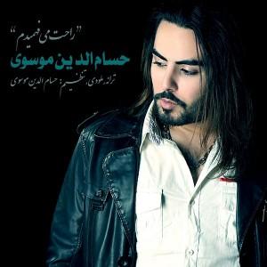 حسام الدین موسوی با نام راحت می فهمیدم