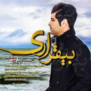 حسین یوسفی با عنوان بیقراری