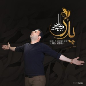 محمد بابایی به نام پدر
