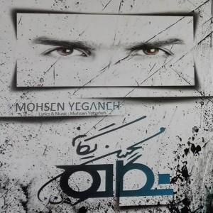 محسن یگانه به نام نگاه من