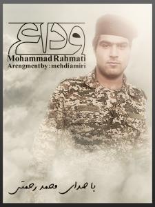محمد رحمتی به نام وداع