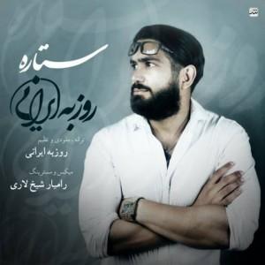 روزبه ایرانی به نام ستاره