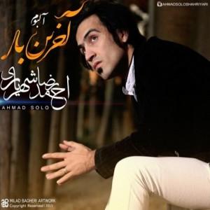 Ahmadreza-Shahriyari-Akharin-Bar-478x478