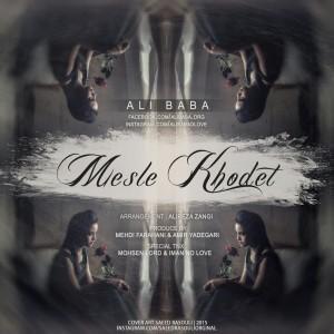 دانلود آهنگ جدید علی بابا به نام مثل خودت