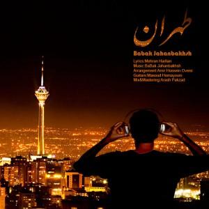 بابک جهانبخش به نام طهران