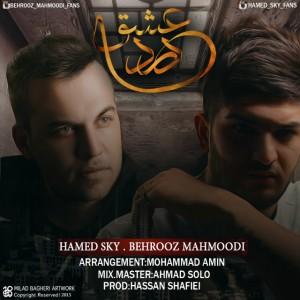 حامد اسکای با نام درد عشق