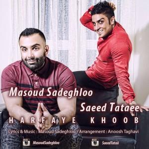 مسعود صادقلو با نام حرفای خوب