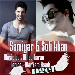 سامیار و سلی خان با نام فرشته