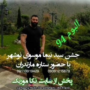 گت آقا حسینی به نام قشنگ سارا نوشهری