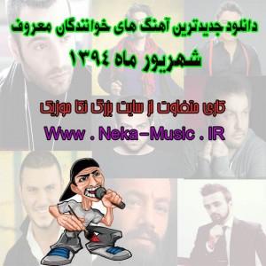دانلود آهنگ جدید کل روز های شهریور ۹۴