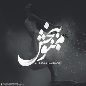 دانلود آهنگ جدید علی بابا و حمید آشیل به نام منو ببخش