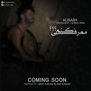 دانلود آهنگ جدید غمگین علی بابا با نام معرفی کنم